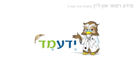 עיצוב לוגו: ידעמד