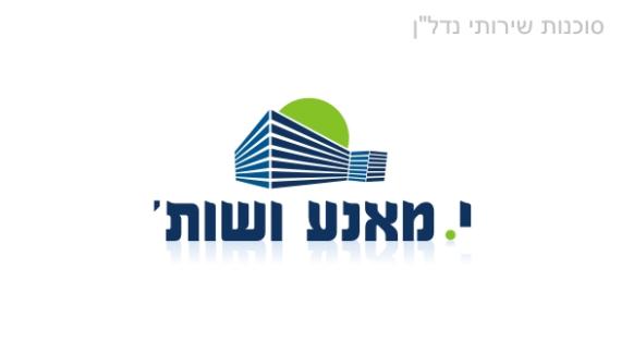 עיצוב לוגו: י.מאנע ושות'