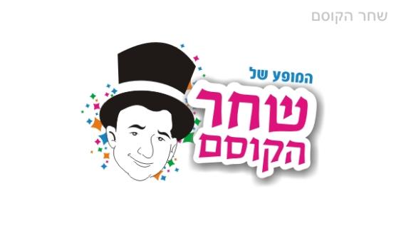 עיצוב לוגו: שחר הקוסם