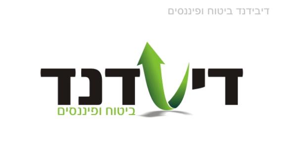 עיצוב לוגו: דיבידנד