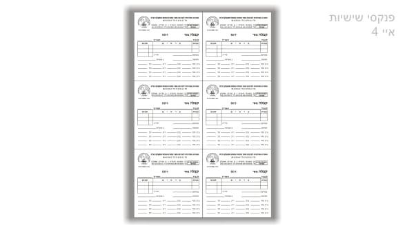 הדפסת פנקס שישיות