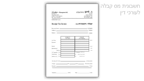 הדפסת פנקסי חשבונית מס