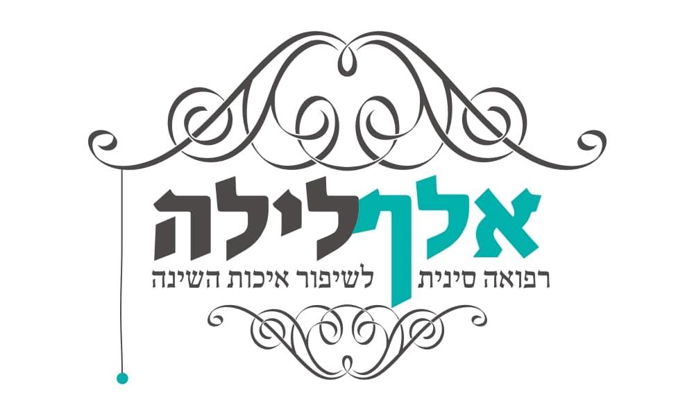 עיצוב לוגו: אלף לילה