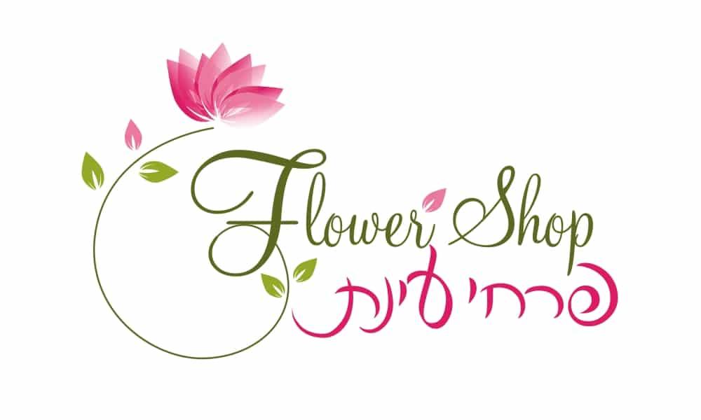עיצוב לוגו: פרחי עינת