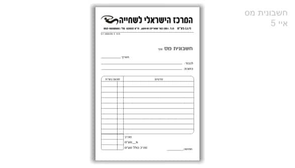 הדפסת פנקס חשבונית מס